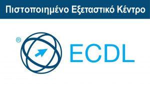 Εξεταστικό Κέντρο ECDL IT Expert
